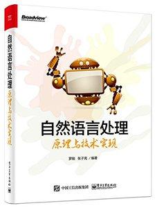 自然語言處理 : 原理與技術實現-cover
