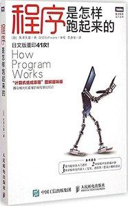 程式是如何跑起來的 (How Program Works)-cover