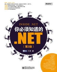 你必須知道的 .NET, 2/e-cover