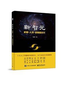 新智元 : 機器+人類=超智能時代-cover
