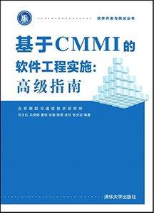 基於CMMI的軟件工程實施 : 高級指南-cover