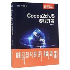 Cocos2d-JS游戲開發-cover