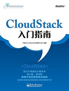 Cloudstack入門指南-cover