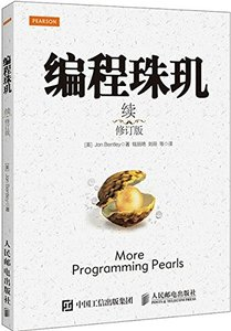 編程珠璣 : 續 (修訂版) (More Programming Pearls: Confessions of a Coder)-cover