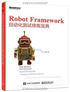 Robot Framework 自動化測試修煉寶典-cover