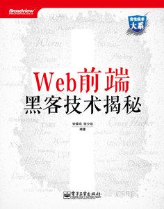 Web前端黑客技術揭秘-cover
