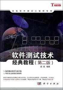 軟件測試技術經典教程-cover