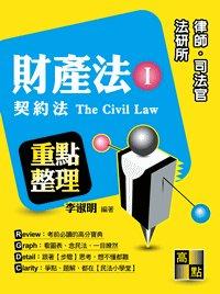 財產法 ( I ) 契約法, 4/e (適用: 律師.司法官.法研所.司法三等人員.在校生.國考專用)-cover