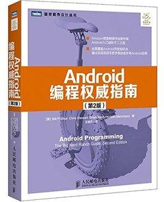 Android 編程權威指南, 2/e-cover