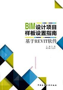 BIM設計項目樣板設置指南:基於REVIT軟件-cover