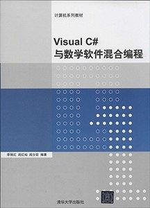 計算機系列教材:Visual C#與數學軟件混合編程-cover