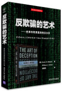 反欺騙的藝術 -- 世界傳奇黑客的經歷分享 (The Art of Deception: Controlling the Human Element of Security)-cover