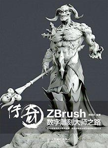 傳奇ZBrush數字雕刻大師之路-cover