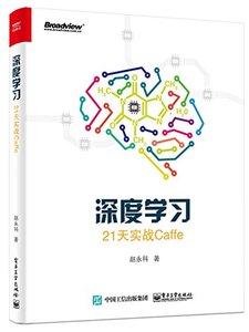 深度學習 : 21天實戰 Caffe-cover