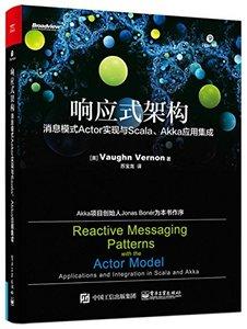 響應式架構:消息模式 Actor 實現與 Scala、Akka 應用集成-cover