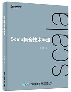 Scala 集合技術手冊-cover