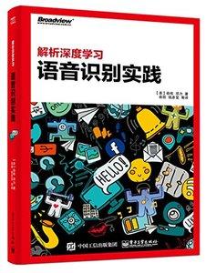解析深度學習 : 語音識別實踐-cover