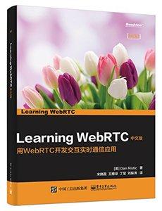 Learning WebRTC (中文版)-cover