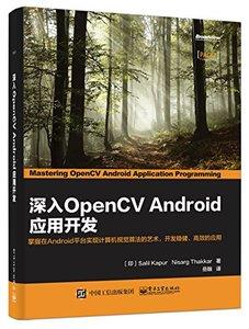 深入OpenCV Android 應用開發-cover