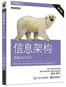 信息架構: 超越Web 設計(第4版)-cover
