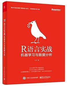 R語言實戰: 機器學習與數據分析-cover