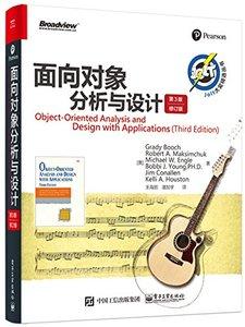 面向對象分析與設計(第3版)(修訂版)-cover