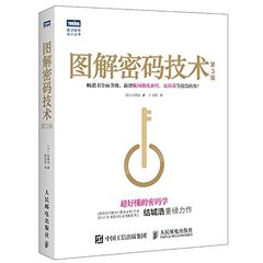 圖解密碼技術, 3/e-cover