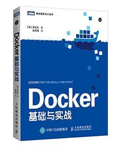 Docker 基礎與實戰-cover