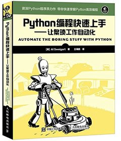 Python 編程快速上手讓繁瑣工作自動化 (Automate the boring stuff with Python)-cover
