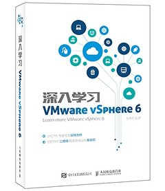 深入學習 VMware vSphere 6-cover