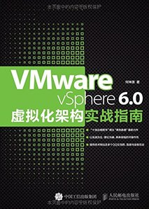 VMware vSphere 6.0 虛擬化架構實戰指南-cover