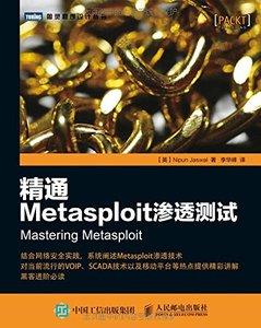 精通Metasploit 滲透測試-cover
