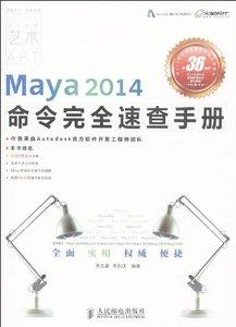 Maya 2014 命令完全速查手冊-cover