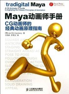 Maya 動畫師手冊 CG動畫師的經典動畫原理指南-cover