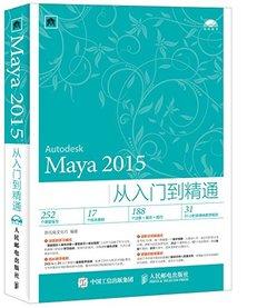 Maya 2015 從入門到精通-cover