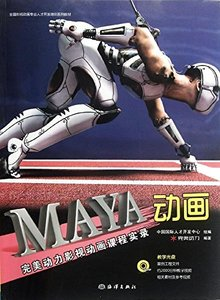 Maya 動畫-cover