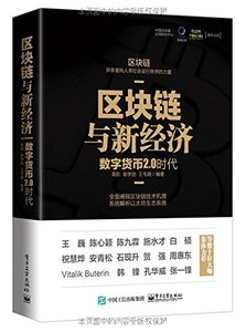 區塊鏈與新經濟 : 數字貨幣 2.0時代-cover
