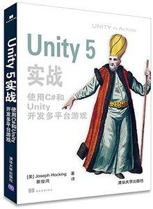 Unity 5實戰: 使用C#和Unity開發多平臺遊戲-cover