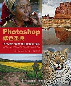Photoshop修色聖典: PPW專業照片修正流程與技巧-cover