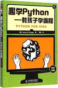 趣學Python:教孩子學編程 (Python for Kids)-cover
