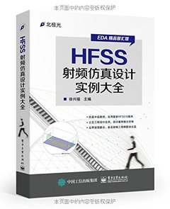 HFSS 射頻模擬設計實例大全-cover