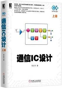 通信 IC 設計 (套裝共2冊)-cover