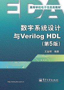 數字系統設計與Verilog HDL(第5版)-cover