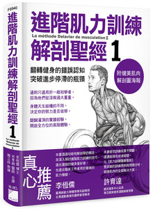 進階肌力訓練解剖聖經 (附健美肌肉解剖圖海報)-cover