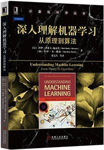 深入理解機器學習:從原理到算法 (Understanding Machine Learning : From Theory to Algorithms)-cover