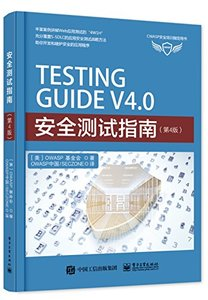 安全測試指南, 4/e-cover