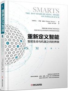 重新定義智能:智能生命與機器之間的界限-cover