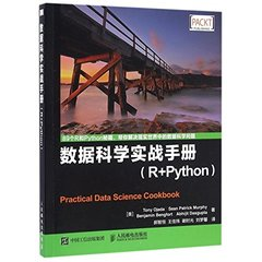 數據科學實戰手冊 R+Python (Practical Data Science Cookbook)-cover