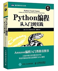 Python 編程從入門到實踐 (Python Crash Course : A Hand-On, Project-Based Introduction to Programming)-cover