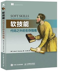 軟技能代碼之外的生存指南 (Soft Skills : The software developer's life manual)-cover
